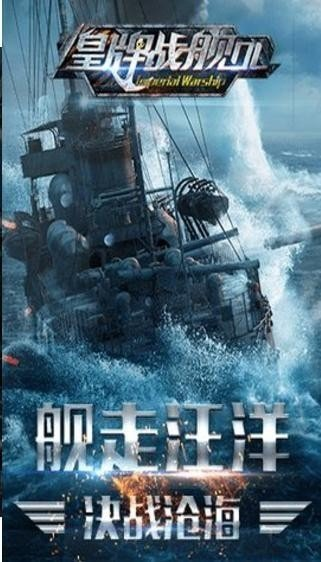 皇牌战舰OL