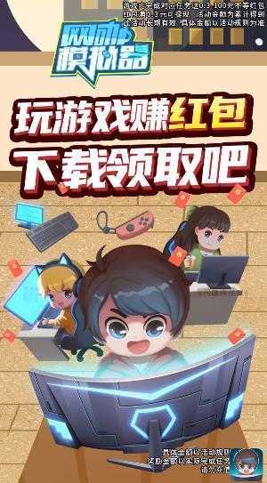 网咖模拟器中文红包版