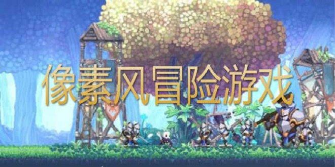 像素风格冒险游戏合集