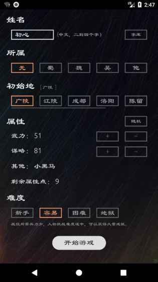三国英雄坛破解版下载