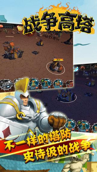 战争高塔最新中文版下载-战争高塔中文版游戏下载