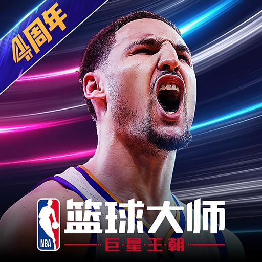 NBA篮球大师官方版下载