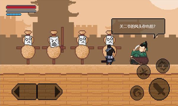 山海三国传游戏