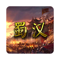 蜀汉宏图3.1.0.2