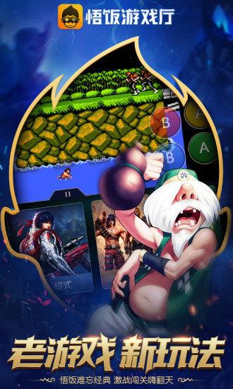 悟饭游戏厅手机版