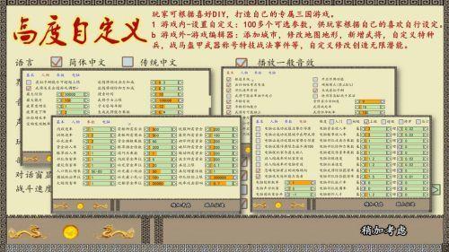 中华三国志手机版最新版本