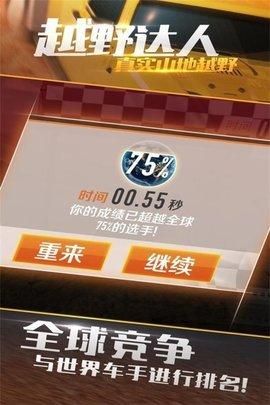 越野4X4拉力赛