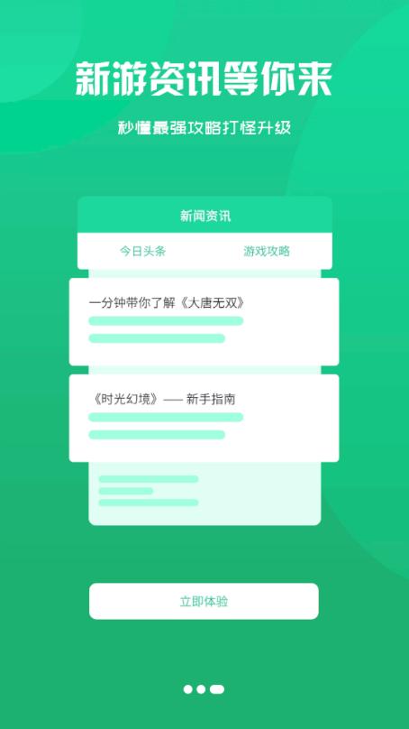 甬心互娱App官方版图片1