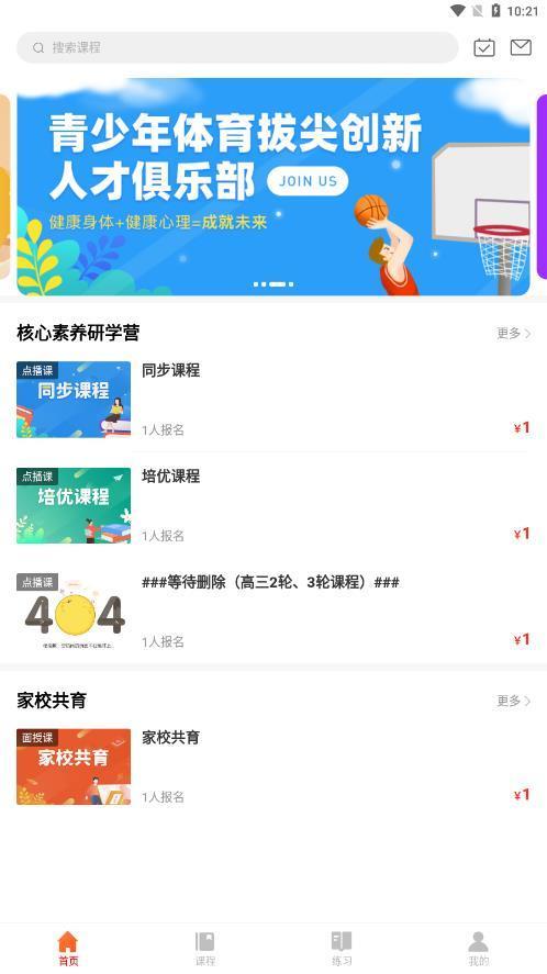 清北课堂app安卓版图片1