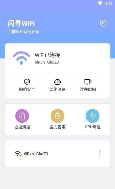 闪寻WiFi