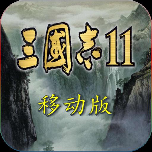 三国志11手机版游戏
