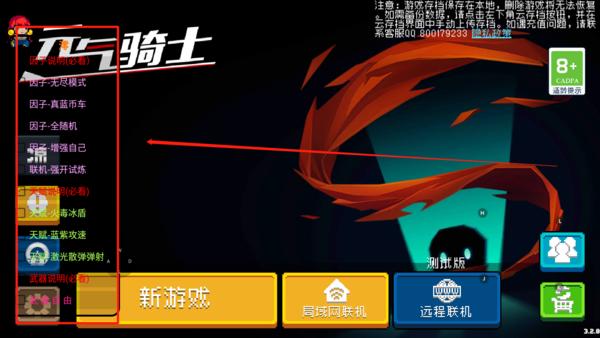 元气骑士破解版3.2.8