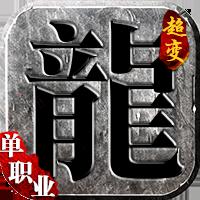 龙城传奇凛冬霸图