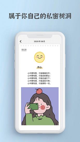 宇宙人日记app下载