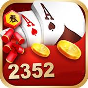 2352棋牌官方网版
