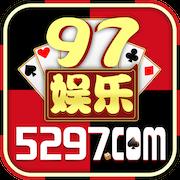 5297娱乐app最新版