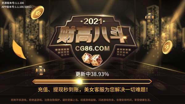 财高八斗CG86