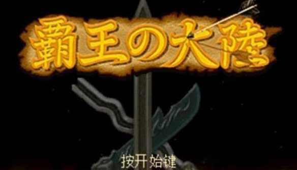 三国志2霸王的大陆完美版