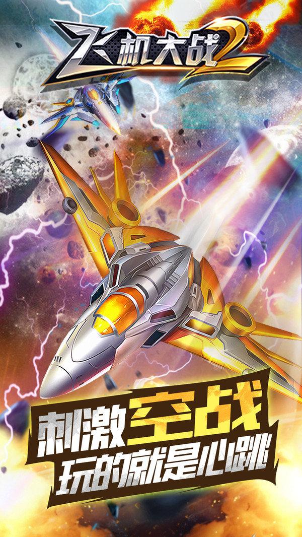 飞机大战2