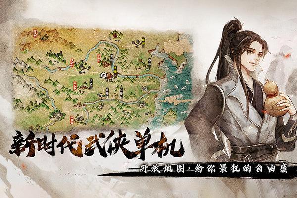烟雨江湖官方版