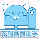 花猫画质助手120帧安卓版