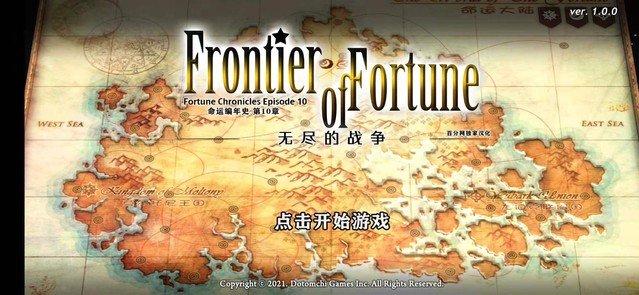 命运的边界汉化版下载