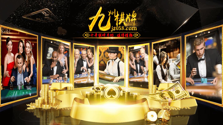九州棋牌2021