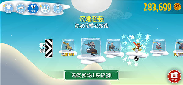 滑雪大冒险10周年纪念版