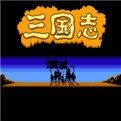 三国志老版本游戏