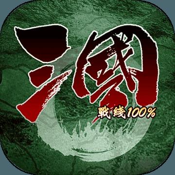 三国战线100%修改版
