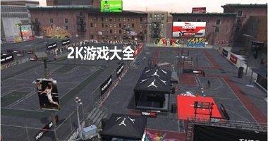 2K游戏大全