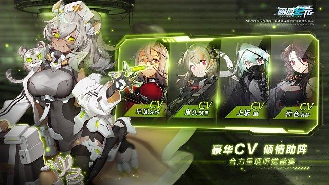 通感纪元九游版