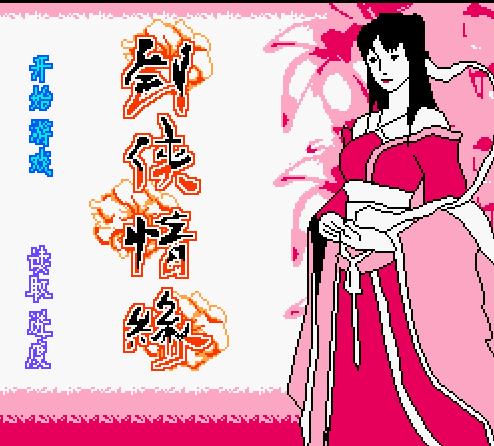 剑侠情缘[晶科泰]