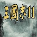 单机三国志11