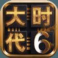 三国大时代6上帝模式