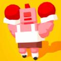 肉肉的拳击手