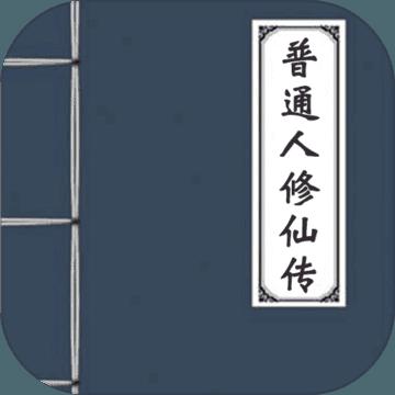 普通人修仙传游戏破解版