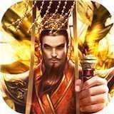 回到三国当皇帝游戏最新版