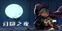 月圆之夜游戏合集