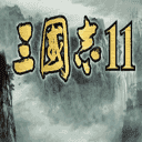 三国志11单机版免费下载