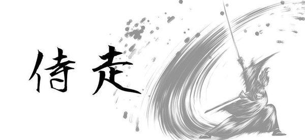 侍走游戏下载-侍走安卓版最新版下载