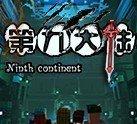 我的世界第九大陆剑域3