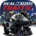 真正的摩托车交通