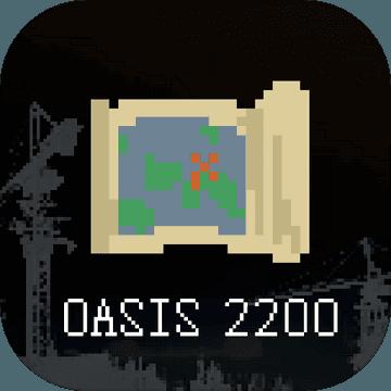 绿洲2200游戏