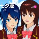 樱花校园模拟器七夕版破解版