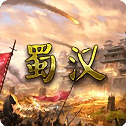 蜀汉宏图3破解版