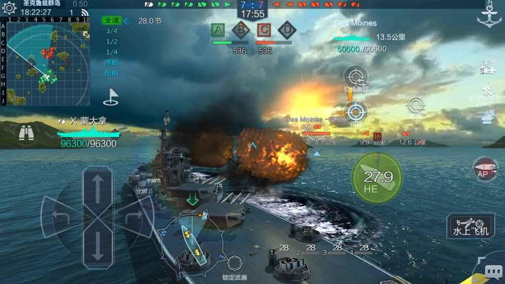 战舰联盟破解版