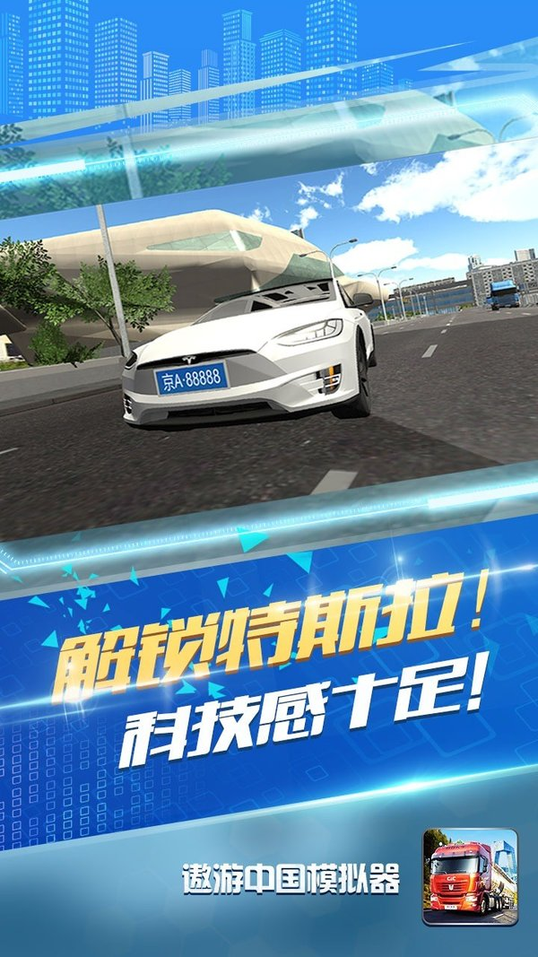 遨游中国模拟器破解版下载-遨游中国模拟器最新破解版下载