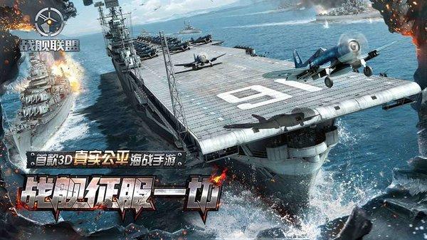 战舰联盟破解版下载-战舰联盟无限钻石破解版下载