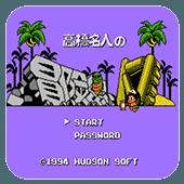 高桥名人冒险岛4无敌版